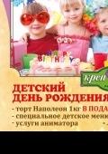 «Детский День рождения» в ресторане «Креп де Шин»