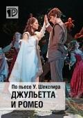 «Джульетта и Ромео» в театре им. Леси Украинки
