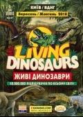 «Живые Динозавры»
