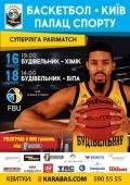 «Кубок Украины по баскетболу» во «Дворце Спорта»