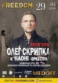 «Олег Скрипка та оркестр НАОНІ» в «Freedom»