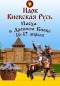 «Пасха» в «Парке Киевская Русь»