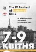 «Фестиваль історичного кіно» в «Київській фортеці»