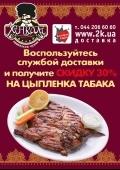 «Цыпленок табака со скидкой 30%» в ресторане «Хинкали»