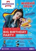 «Big Birthday Party» на Даринке