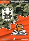 «Patriots Kiev» vs «Bulldogs Kiev»