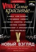 «VIVA. Самые красивые люди Украины» в Национальном дворце «Украины»