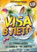 Вечеринка «VISA в лето» в «Forsage»