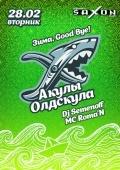 Вечеринка «Акулы Олдскула. Зима, Good Bye!» в клубе «Saxon»