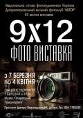 Фотовыставка «9 х 12»