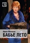 Бабье лето в театре им. Леси Украинки