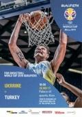 Баскетбол Украина-Турция