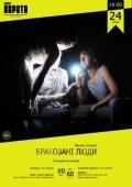 Бракованные люди в театре «Золотые Ворота»