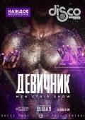 Вечеринка «Девичник. Men strip show» в «Disco Radio Hall»