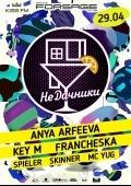 Вечеринка «НеДачники» в клубе «Forsage»