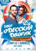 Вечеринка «Таки Одесский дворик» в клубе «Saxon»