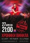 Вечеринка «Хроники винила» в ресторане «Дежавю»