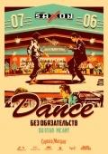 Вечеринка «Dance без обязательств» в клубе «Saxon»