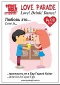 Вечеринка «Love Parade» в баре «Гадкий Койот»