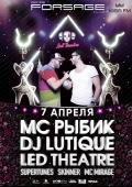 Вечеринка «Mc Рыбик & Dj Lutique» в клубе «Forsage»