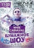 Вечеринка «White Carnival. Бумажное шоу» в клубе «Bionica»
