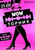 Вечеринка «Wowторник» в клубе «Bionica»