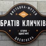 Выставка-музей достижений братьев Кличко