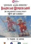 Выставка «Kyїv art school» в «Музее истории Киева»