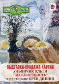 Выставки картин в ресторане «Креп де Шин»