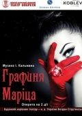 Графиня Марица в театре «Оперетта»