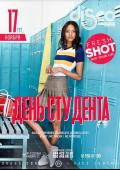 День студента by Fresh shot