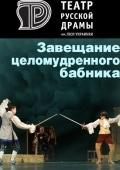 Завещание целомудренного бабника в театре им. «Леси Украинки»