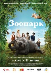Фильм Зоопарк