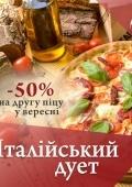50% скидка на вторую пиццу в «Tarantino Italian&Grill»