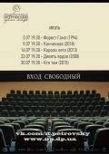 Вечера кино в Неизвестном Петровском