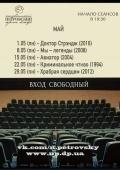 Вечера кино в Неизвестном Петровском @ Неизвестный Петровский
