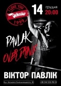 Концерт «Виктора Павлика» в ресторане «Дежавю»