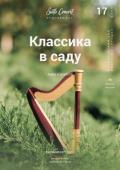Концерт «Классика в саду. Арфа и оркестр» в «Ботанический сад им. Гришко»