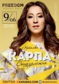 Концерт «Наталка Карпа» в «Freedom»