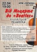 Концерт «От Моцарта до Beatles» во «Дворце Украина»