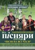 Концерт «Песняры» во «Дворце Культуры КПИ»