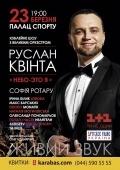 Концерт «Руслана Квинты» во «Дворце Спорта»