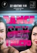 Концерт «Dance и город» в клубе «BelEtage»