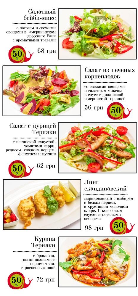 Slow Food меню в Банке