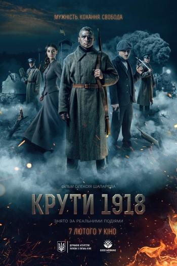 Фільм Круты 1918