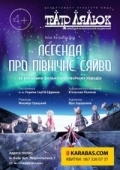 Представление «Легенда про северное сияние» в «Театр кукол»
