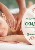 Скидка на массаж в «Люменис»