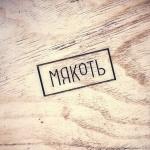 Магазин одежды «Мякоть»