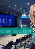 Мастер-класс «Вкусная вакансия» с Анастасией Сохиной
