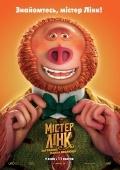 Мистер Линк: Потерянное звено эволюции